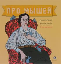 Про мышей, Владислав Ходасевич