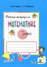 Математика. 3 класс. Рабочая тетрадь №1, С. Ф. Горбов, Г. Г. Микулина