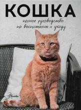 Кошка. Полное руководство по воспитанию и уходу, Н. Н. Непомнящий