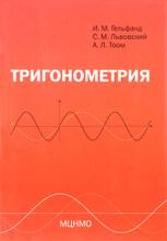 Тригонометрия, И. М. Гельфанд, С. М. Львовский, А. Л. Тоом