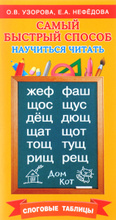 Самый быстрый способ научиться читать. Слоговые таблицы. Учебное пособие, О. В. Узорова, Е. А. Нефёдова