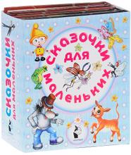 Сказочки для маленьких (комплект их 4 книг),
