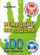 Немецкий на ладони. 100 мини-диалогов, Илья Франк