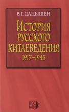 История русского китаеведения. 1917-1945, В. Г. Дацышен