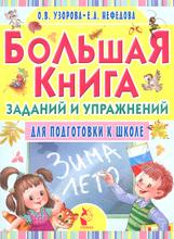 Большая книга заданий и упражнений для подготовки к школе, О. В. Узорова, Е. А. Нефедова