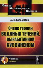 Очерк теории водяных течений, выработанной Буссинеком, Д. К. Бобылев