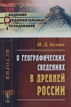 О географических сведениях в древней России, И. Д. Беляев