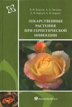 Лекарственные растения при герпетической инфекции. Руководство по клинической фитотерапии, В. Ф. Корсун, А. А. Халдин, Е. В. Корсун, Е. И. Бореко