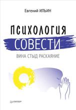 Психология совести. Вина, стыд, раскаяние, Евгений Ильин