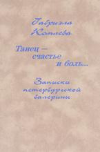 Танец - счастье и боль. Записки петербургской балерины, Габриэла Комлева
