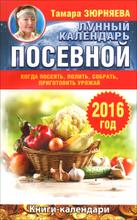 Когда посеять, полить, собрать, приготовить урожай. Лунный календарь на 2016 год, Тамара Зюрняева