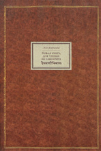 Новая книга для чтения на санскрите. Санскрит. Конспект грамматических сведений, Н. П. Лихушина. А. А. Зализняк
