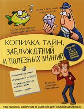 Копилка тайн, заблуждений и полезных знаний, А. Г. Мерников