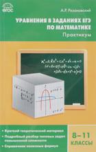 Уравнения в заданиях ЕГЭ по математике. Практикум. 8-11 классы, А. Р. Рязановский