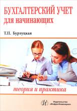 Бухгалтерский учет для начинающих. Теория и практика, Т. П. Бурлуцкая