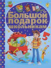 Большой подарок школьникам, Д. В. Кошевар, И. Ю. Никитенко