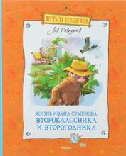 Жизнь Ивана Семёнова, второклассника и второгодника, Лев Давыдычев