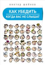 Как убедить, когда вас не слышат, В. Шейнов