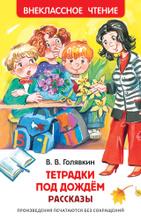 Тетрадки под дождем, В. В. Голявкин