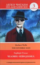 The Invisible Man / Человек-невидимка. Уровень 3, Герберт Уэллс