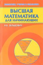 Высшая математика для начинающих и ее приложения к физике, Зельдович Я.Б.
