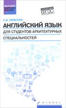 Английский язык для студентов архитектурных специальностей. Учебник / Learning Architecture in English, С. И. Гарагуля