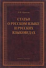 Статьи о русском языке и русских языковедах, Л. П. Крысин