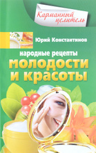 Народные рецепты молодости и красоты, Константинов Ю.