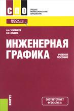 Инженерная графика. Учебное пособие, А. А. Чекмарев, В. К. Осипов