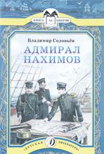 Адмирал Нахимов, Владимир Соловьев