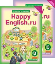 Английский язык. Счастливый английский.ру. 3 класс. Учебник. В 2 частях (комплект), К. И. Кауфман, М. Ю. Кауфман