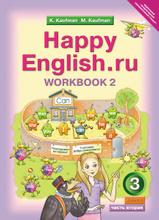 Happy English.ru 3: Workbook 2 / Английский язык. Счастливый английский.ру. 3 класс. Рабочая тетрадь №2, К. И. Кауфман, М. Ю. Кауфман