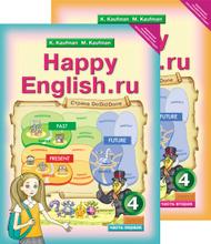 Happy English.ru: 4 / Английский язык. Счастливый английский.ру. 4 класс. Учебник. В 2 частях (комплект их 2 книг), К. И. Кауфман, М. Ю. Кауфман