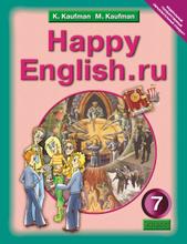 Happy English.ru 7 / Английский язык. Счастливый английский.ру. 7 класс. Учебник, K. Kaufman, M. Kaufman