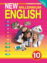 New Millennium English 10: Student's Book / Английский язык. 10 класс. Учебник, О. Гроза,Ольга Дворецкая,Наталья Казырбаева,В. Клименко,М. Мичурина,Н. Новикова,Т. Рыжкова,Е. Шалимо