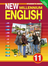 New Millennium English 11: Student`s Book / Английский язык. 11 класс. Учебник, О. Гроза,Ольга Дворецкая,Наталья Казырбаева,В. Клименко,М. Мичурина,Н. Новикова,Т. Рыжкова,Е. Шалимо