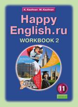 Happy English.ru 11: Workbook 2 / Английский язык. Счастливый английский.ру. 11 класс. Рабочая тетрадь №2, K. Kaufman, M. Kaufman