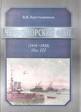 Черноморский флот. 1856-1920 годы. Том 3, В. Я. Крестьянинов