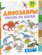 Динозавры. Рисуем по шагам, Татьяна Покидаева