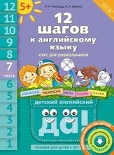 12 шагов к английскому языку. Часть 7. Пособие для детей 5 лет (+ MP3), Р. П. Мильруд, Н. А. Юшина