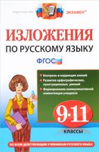 Русский язык. 9-11 классы. Изложения, Е. А. Влодавская, А. Е. Куманяева
