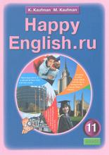 Happy English.ru / Счастливый английский.ру. 11 класс. Учебник, K. Kaufman, M. Kaufman