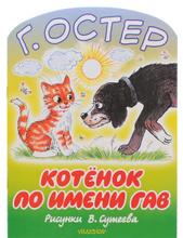 Котёнок по имени Гав, Г. Остер