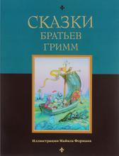 Сказки братьев Гримм, Братья Гримм