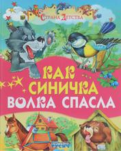 Как синичка волка спасла, Е. Карганова, Е. Агинская