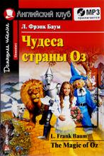 Чудеса страны Оз (+ МР3), Лаймен Фрэнк Баум