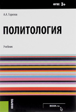 Политология. Учебник, А. А. Горелов