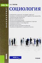 Социология. Учебник, А. А. Горелов