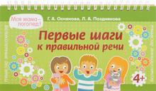 Первые шаги к правильной речи, Г. А. Османова, Л. А. Позднякова