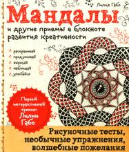 Мандалы и другие приемы в блокноте развития креативности, Лилия Габо